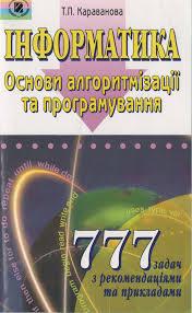 http://info207.ucoz.ua/Books/777_zadach