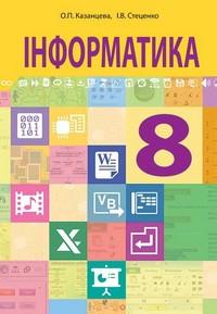 http://info207.ucoz.ua/Books/Kazanceva_8kl