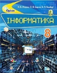 http://info207.ucoz.ua/Books/Morze_8kl