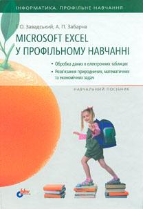 http://info207.ucoz.ua/Books/excel
