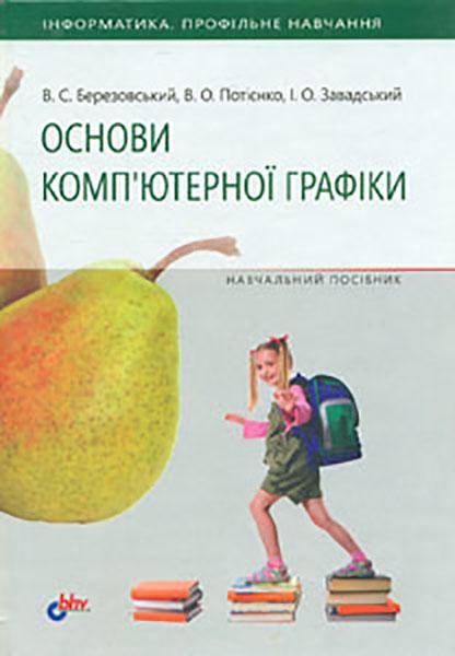 http://info207.ucoz.ua/Books/grafika
