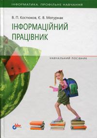 http://info207.ucoz.ua/Books/inf_pracivnik