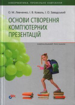 http://info207.ucoz.ua/Books/presetion