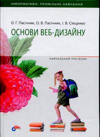 http://info207.ucoz.ua/Books/web_design