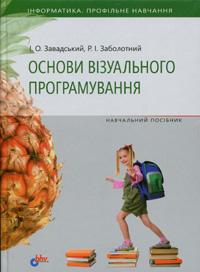 http://info207.ucoz.ua/Books/zavadskiy_vis_prog